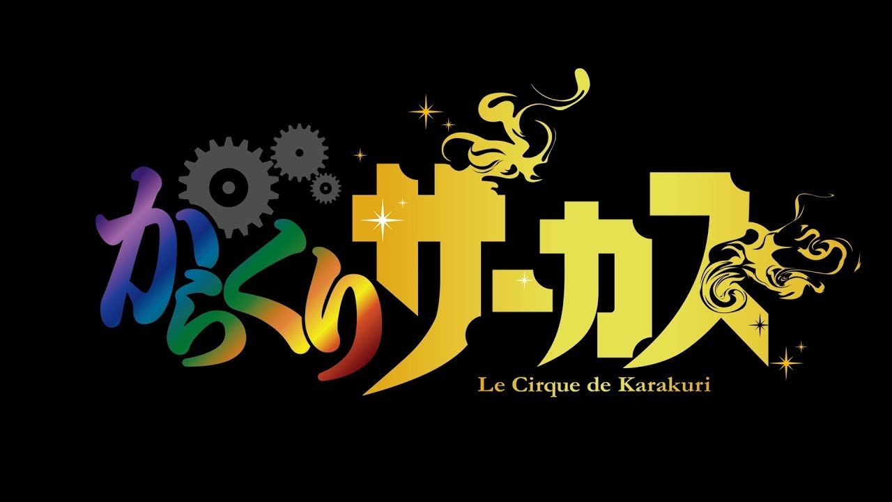 A New Promotional Video For Karakuri Circus Has Been Revelaed