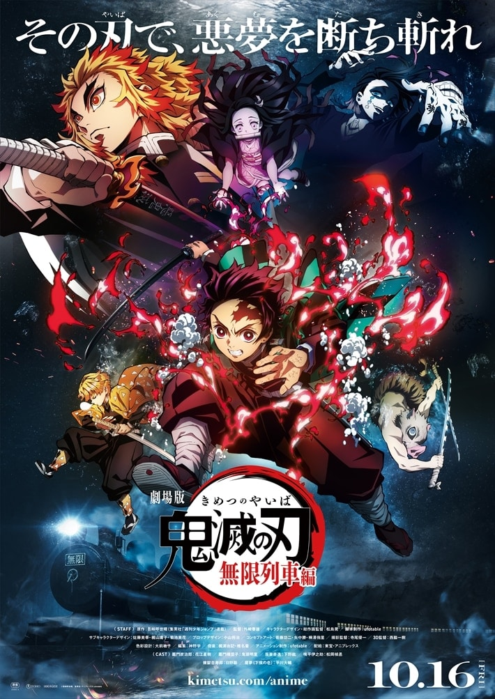 "NYCC 2020: Latest ""Demon Slayer: Kimetsu no Yaiba""  Movie Trailer"